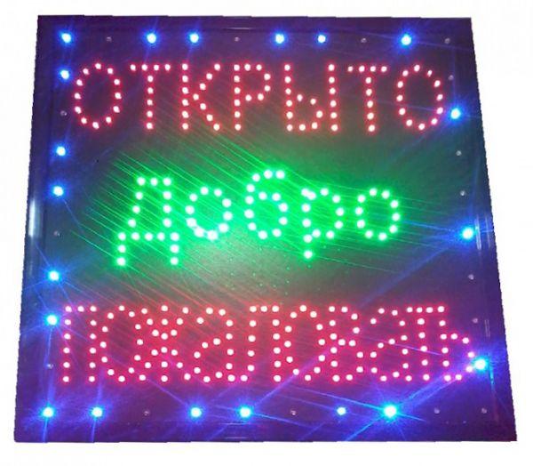 Светодиодная Табличка «Открыто Добро пожаловать» (60x33 См)
