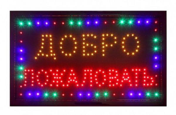 Светодиодная табличка «Добро пожаловать» (60x33 см)