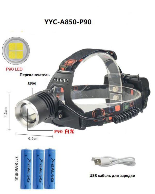 Фонарь налобный аккумуляторный YYC-A850-P90