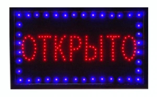 Светодиодная табличка «Открыто» (48x25 см)