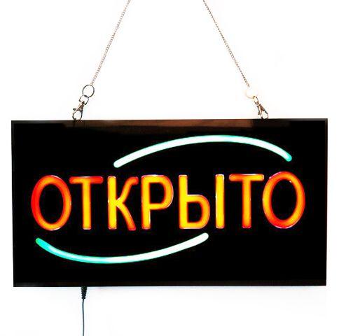 Светодиодная Эпоксидная Табличка «Открыто» (43х23 см)