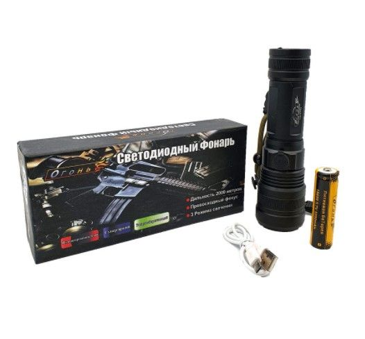 Светодиодный фонарик H-812-P70