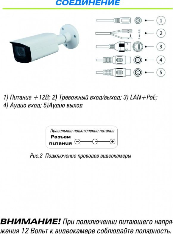 Видеокамера ST-730 M IP PRO D SUPER STARLIGHT (ВЕРСИЯ 3)