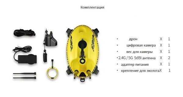 Дрон с подводной камерой Chasing F1